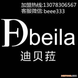 【中国杭州】迪贝菈化妆品面膜加盟微信:beee333