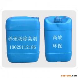 台州圈舍除臭剂厂家