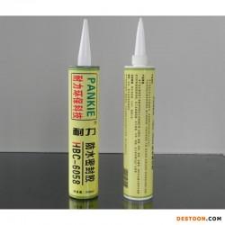 防水密封胶 HBC-6058耐力佳防水密封胶