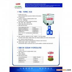 鲁西化工-甲酸-产量大-出口资质