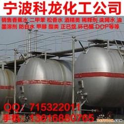 防白水批发销售 宁波科龙化工有限公司