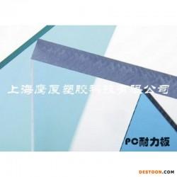 上海 厂家直销 PC耐力板通用 最低价格