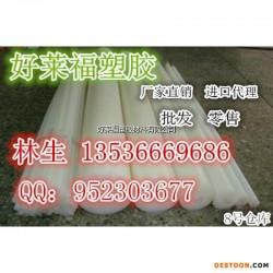 广东进口PVDF板PVDF棒大直径PVDF