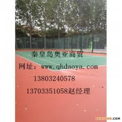 秦皇岛塑胶篮球场价格|现浇铺设|篮球场地胶画线厂家