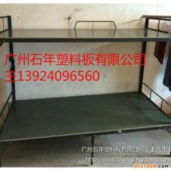 广州宿舍床板 批发 防虫塑料床板 环保宿舍塑料床板 优质员工宿舍床板—生产厂家