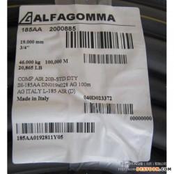 厂家直销进口阿法格玛一般工况压缩空气橡胶管