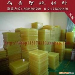优质PU板/棒 德国进口PU板/棒 聚氨酯板 牛津板