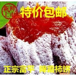 陕西富平柿饼2斤礼盒装