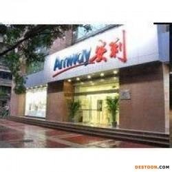 武汉市江汉区安利专卖店地址电话