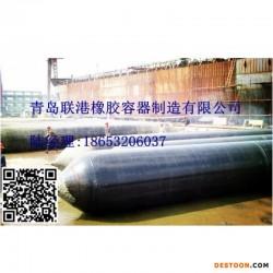 青岛联港橡胶容器优质船用下水气囊
