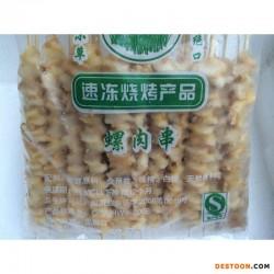 供应优质黄螺肉串