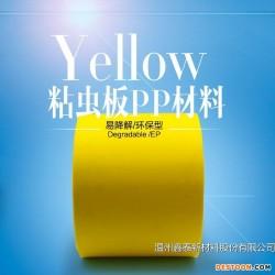 温州鑫泰新黄色粘虫板