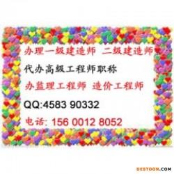 北京办理中高级工程师证职称北京代办