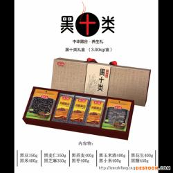 安徽合肥燕之坊黑十类大礼盒