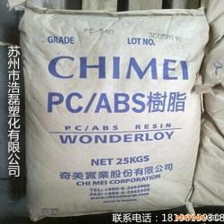 苏州太仓长期供应 PC/ABS 台湾奇美 PC-385