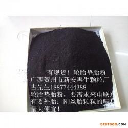 轮胎橡胶粉、轮胎橡胶颗粒