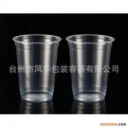台州风华厂家专业生产一次性高档塑杯420以及各毫升奶茶杯