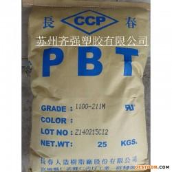 供应挤出级PBT/台湾长春/1100-211 M 耐高温 抗紫外线 耐磨