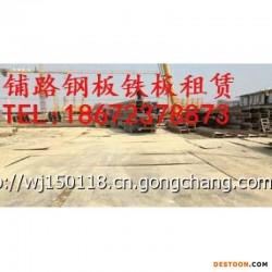 铺路钢板出租,铁板出租,住人集装箱租赁图片