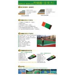 东莞市奥冠体育设备有限公司-硅PU球场材料