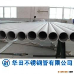 浙江不锈钢无缝管材质-不锈钢无缝管价格-不锈钢无缝管厂家图片