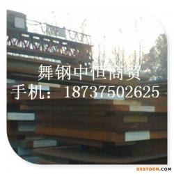 舞钢中恒商贸有限公司专供宽厚板Q345容器板Q345R