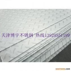 销售抚顺304不锈钢防滑板 304不锈钢花纹板