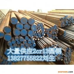 佛山顺德4cr13圆钢4cr13板料抚顺厂家/可加工精料图片