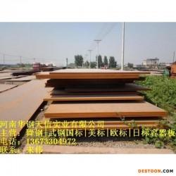 供应13CrMoSi5-5欧标|12Cr1MoVR容器板|12Cr1MoVg直销