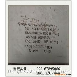 美国哈氏合金HastelloyC-276 (N10276/2.4819)