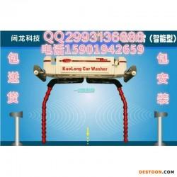 上海阔龙自动洗车机