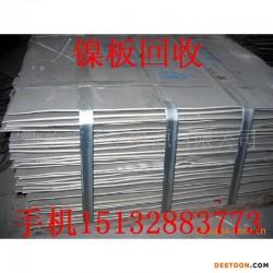 青岛镍回收,青岛镍板回收,梅花镍回收,镍枕头回收图片