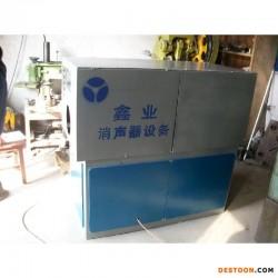 宁津鑫业消声器设备
