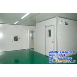 揭阳无尘室设备,东莞无尘室设备安装,1000级无尘室设备安装