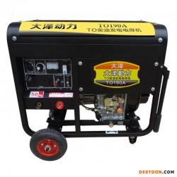 市政工程大泽柴油发电电焊机TO190A
