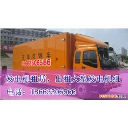 河北邢台发电机出租邢台出租移动发电设备静音发电机租赁图片