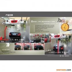 杭州水斧洗车机设备有限公司