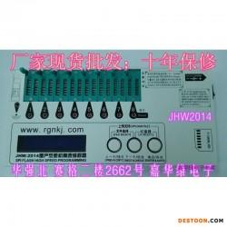 SPI FLASH高速1拖8编程器JHW2014