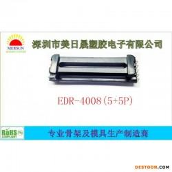 供应LED高频变压器SMD贴片骨架EDR4008(5+5P)变压器BOBBIN