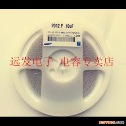 深圳三星贴片电容 0805 10UF Y5V 20%