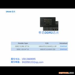 DRAM 芯片