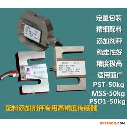 濮阳S型称重传感器,濮阳S型配料传感器,濮阳S型拉力传感器,厂家批发,价格最优