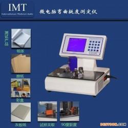 纸盒折痕挺度仪 河南郑州IMT-TD02折痕挺度测试仪特价