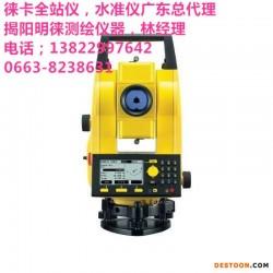 潮州汕头徕卡全站仪MS50,揭阳徕卡全站仪电池