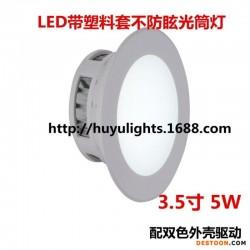 【虎宇厂家热销】5W 3.5寸 LED带塑料套不防眩光筒灯质优价低