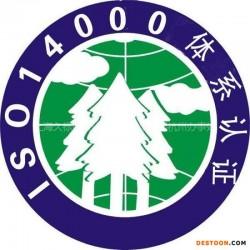ISO9001认证ISO14001认证体系认证