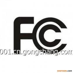 如何办理FCC认证深圳施贝德最权威