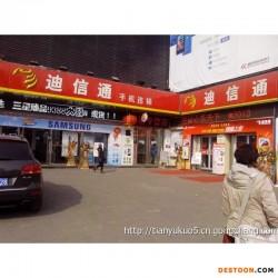 北京天宇阔发光字,吸塑灯箱,铝塑板门头广告公司