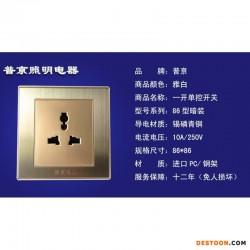 普亰多功能三孔插座J007