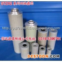 STZX2-100×30 STZX2-100×3 双筒滤芯 化纤滤芯